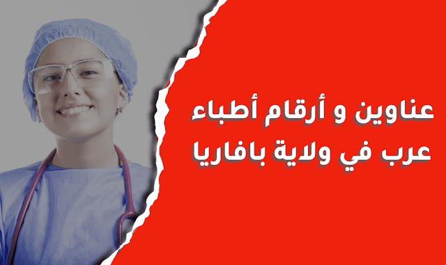 عناوين و أرقام أطباء عرب في ميونخ