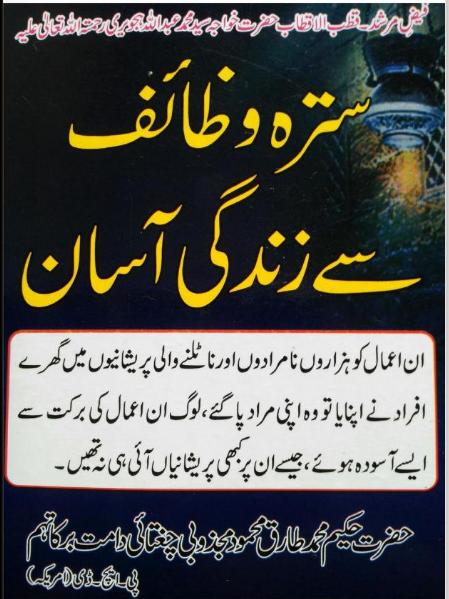 70 wazaif se Zindagi Asan