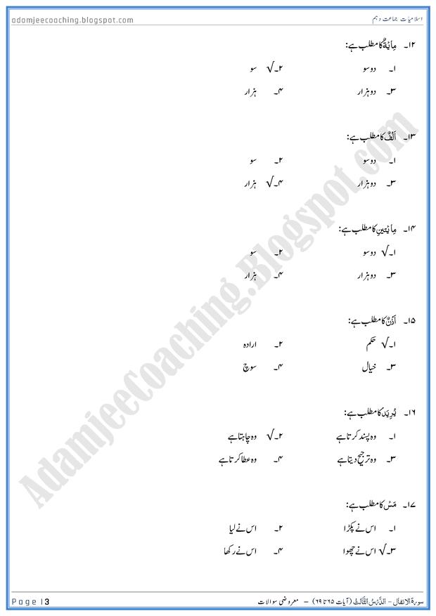 surah-al-anfal-ayat-65-to-69-mcqs-islamiat-10th
