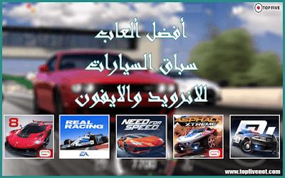أفضل 5 ألعاب سباق سيارات للانرويد والايفون | العاب سيارات