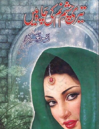 teri-chasham-e-nam-ki-chah-mein-zamar-naeem-pdf-download
