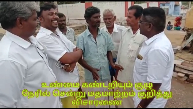 Hindu Munnani fact finding team speaks to the villagers who denied the conversion claim