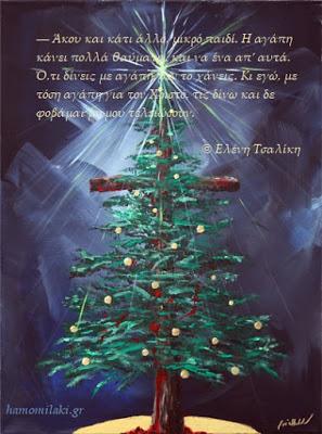 Όνειρο χριστουγεννιάτικης νύχτας