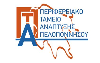 Πελοπόννησος: Συγκροτήθηκε το νέο Δ.Σ. του Περιφερειακού Ταμείου Ανάπτυξης,