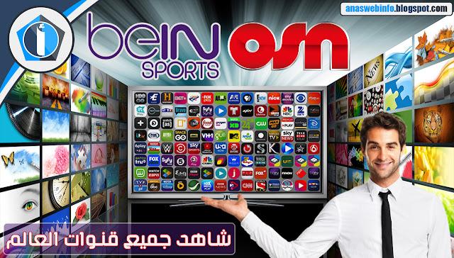 طريقة مشاهدة جميع القنوات العالمية والعربية | باقة bein sport و osn | و العديد من القنوات الاجنبية