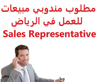 Sales representative is required to work in Riyadh  To work for Nada in Riyadh  Academic qualification: high school  Experience: Experience of at least one year of work in the field He has the ability to persuade clients and communicate with them  Salary: to be determined after the interview