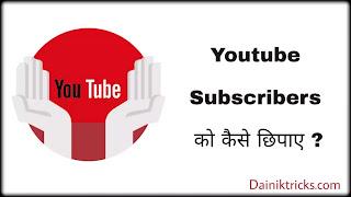Youtube Subscribers को कैसे Hide करे ?