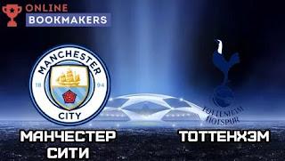 Манчестер Сити – Тоттенхэм Хотспур смотреть онлайн бесплатно 20 апреля  2019 прямая трансляция