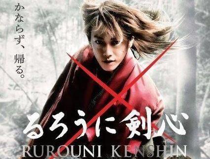 Rurouni Kenshin Movie Stream