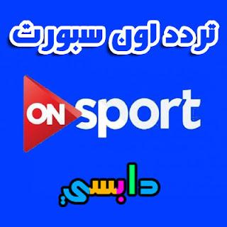 """""""الجديد"""" تردد قناة اون سبورت على قمر النايل سات القناة الناقلة لمباريات منتخب مصر احدث تردد قناة on sport"""