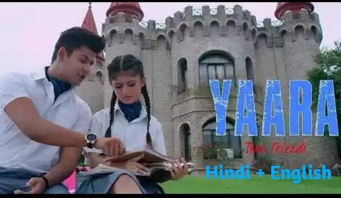 Song Lyrics: Yaara– Mamta Sharma
