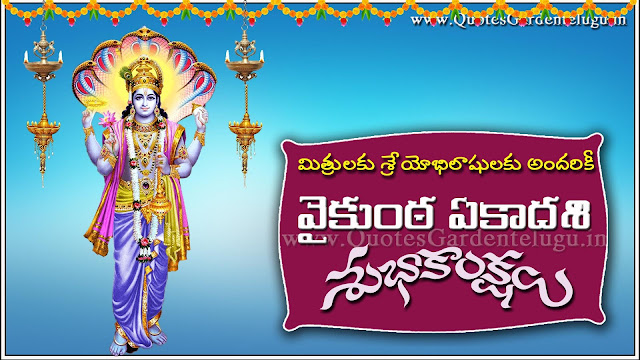 Vaikunta Ekadasi 2017 Greetings Quotes wishes in telugu