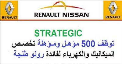 الأنابيك: ستراتجيك توظف 500 مؤهل ومؤهلة تخصص الميكانيك والكهرباء لفائدة رونو طنجة