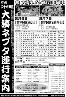 Ominato Nebuta Festival 2016 schedule 平成28年 大湊ネブタまつり むつ市 Mutsu City