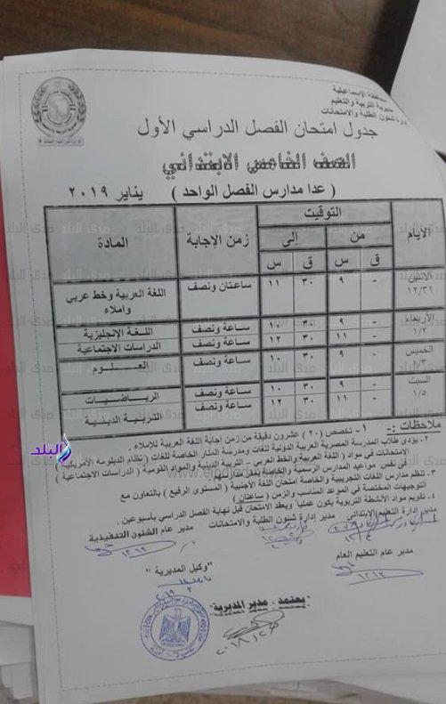 جدول امتحانات الصف الخامس الابتدائي 2019 محافظة الأسماعيلية