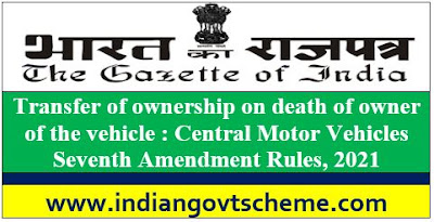Central Motor Vehicles Rules
