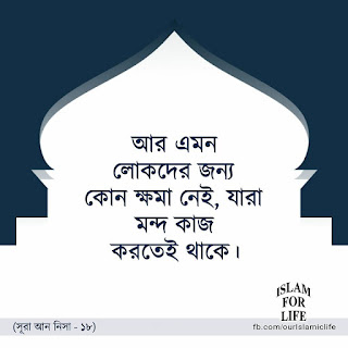 bangla islamic quotes with pictures