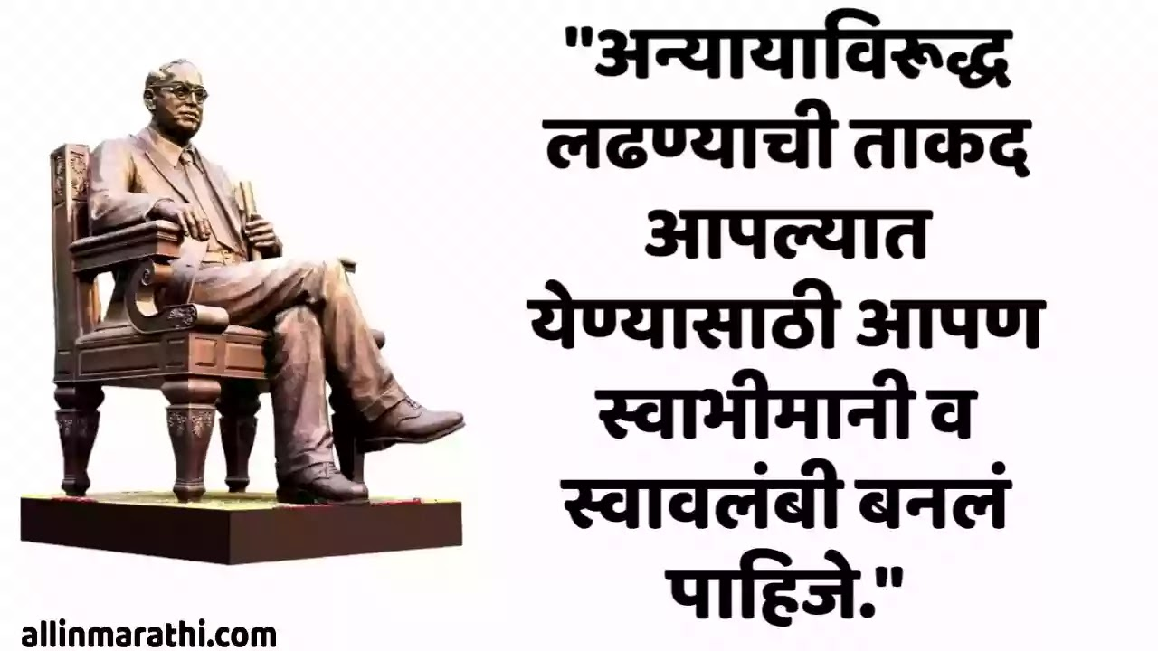 Dr. Babasaheb Ambedkar Quotes with Images