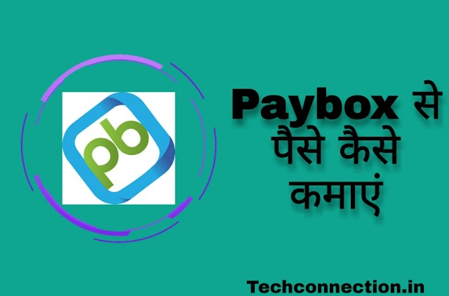 Earn money from Paybox। techconnection