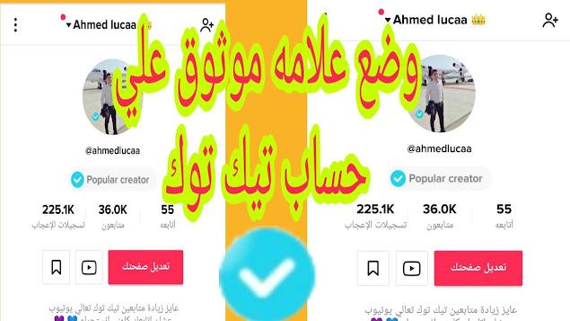 توثيق حساب تيك توك بالعلامة الزرقاء 2021