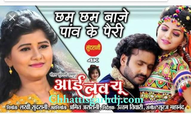 Chham Chham Bole Pav ke Pairi Cg Mix Chhattisgarhdj.com Dj Amit Kaushik Baval Mix