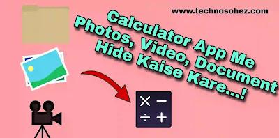 Calculator App me photo,viedos kaise chupaye सही तरीका ।