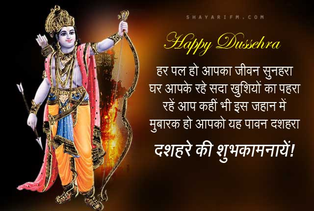 Dussehra Msg Quotes Hindi