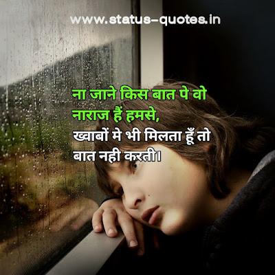 Sad Status In Hindi   Sad Quotes In Hindi   Sad Shayari In Hindiना जाने किस बात पे वो नाराज हैं हमसे, ख्वाबों मे भी मिलता हूँ तो बात नही करती।