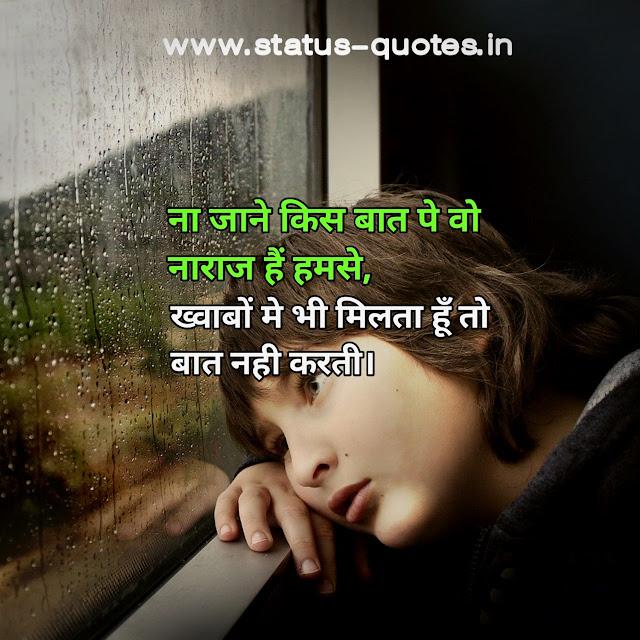 Sad Status In Hindi | Sad Quotes In Hindi | Sad Shayari In Hindiना जाने किस बात पे वो नाराज हैं हमसे, ख्वाबों मे भी मिलता हूँ तो बात नही करती।
