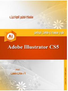 تحميل كتاب تعليم اليستريتور cs6