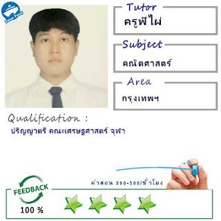 ครูพี่ไผ่ (ID : 13414) สอนวิชาคณิตศาสตร์ ที่กรุงเทพมหานคร
