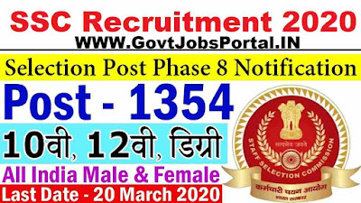 SSC Selection Post Phase 8 Notification for 1355 Assistant, Clerk & Other Posts