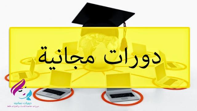 دورات مجانية مكثفة لطلبة المرحلة الاعدادية في البصرة