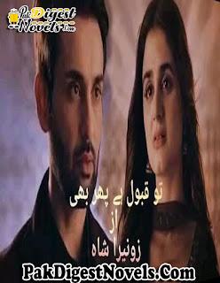 Tu Qabool Hai Phir Bhi Complete Novel By Zunaira Shah