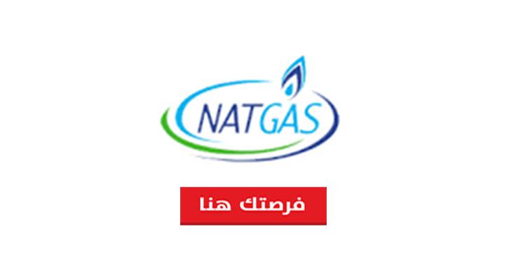 وظائف الشركة الوطنية للغاز 2021