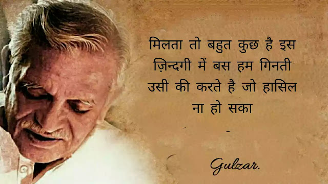 Gulzar sahab shayari in hindi