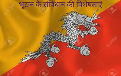 भूटान के संविधान की विशेषताएं