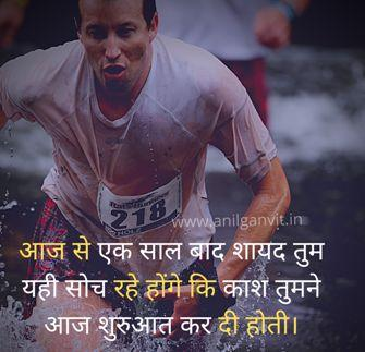 success quotes in hindi1