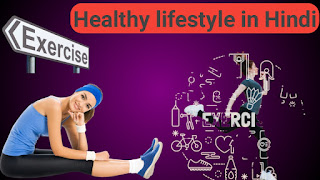 Healthy lifestyle in Hindi 2020 | Healthy diet plan in hindi