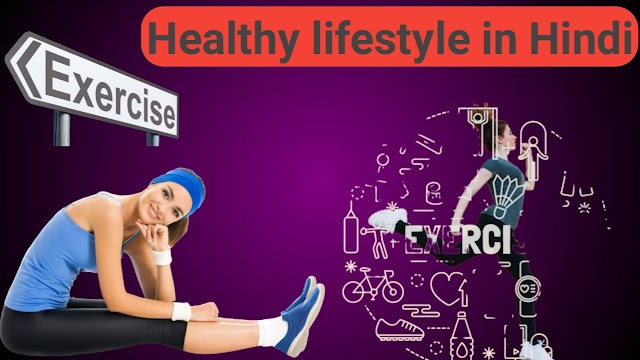 Healthy lifestyle in Hindi 2020
