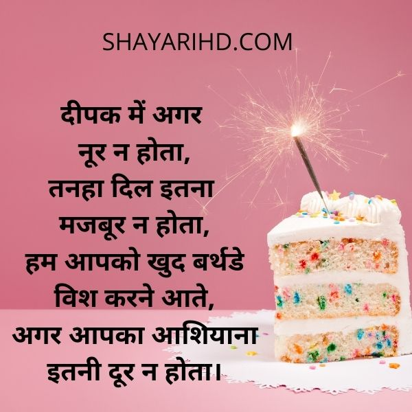 Happy Birthday Images For Love In Hindi