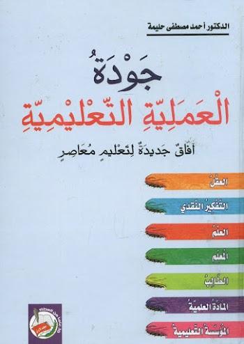 كتاب جودة العملية التعليمية آفاق جديدة لتعليم معاصر
