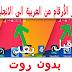 طريقة تغيير الأرقام العربية الى الانجليزية في اندرويد بدون روت