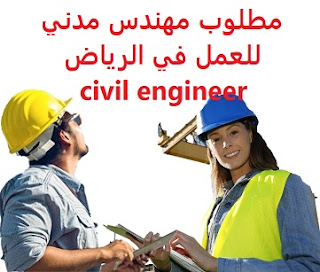 Civil engineer required to work in Riyadh  To work as a project manager in Riyadh  Education: Civil engineer  Experience: Ten years of work in the field Having experience in the work of gyms and exhibitions Fluent in AutoCAD and Primavera programs He must have a transferable residence  Salary: to be determined after the interview