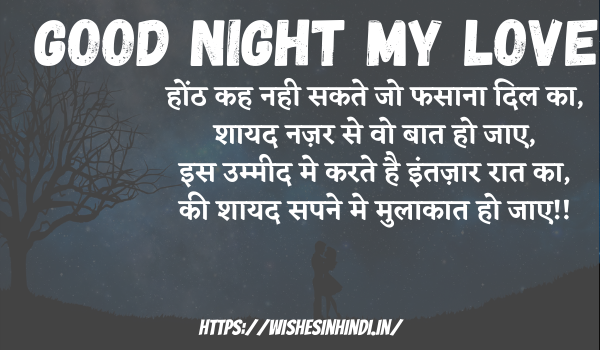 Good Night Wishes In Hindi for Love 2021