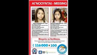 Amber Alert για τις δίδυμες που εξαφανίστηκαν στο Μάτι [εικόνα]
