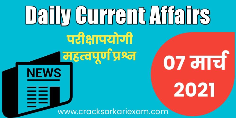 07 March 2021 Current Affairs