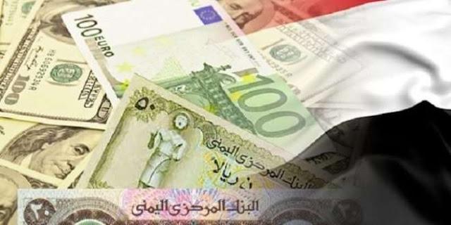 الريال اليمني امام العملات الاجنبية اسعار الصرف اليوم الاربعاء