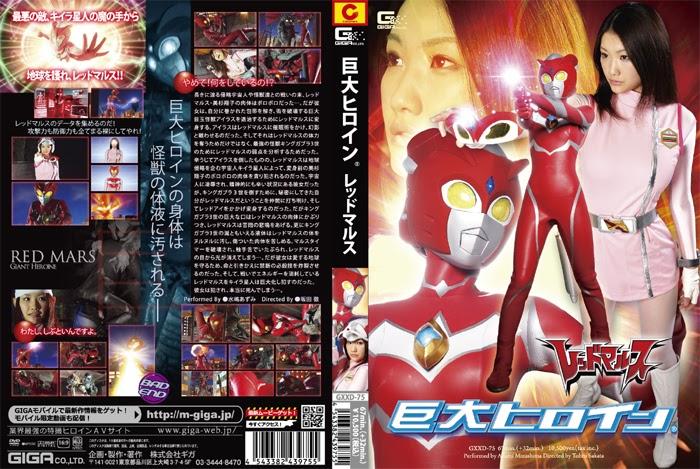 GXXD-75 Big Heroine Pink Mars