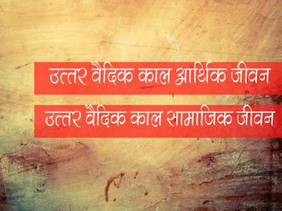 उत्तरवैदिक काल में आर्थिक जीवन | उत्तरवैदिक काल में जाति प्रथा | Uttar Vedik Kal Aarthik Jeevan